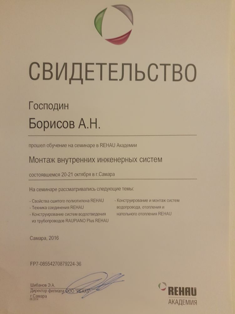 rehau.pro Aleksandr Borisov Samara - Услуги сантехника в Самаре