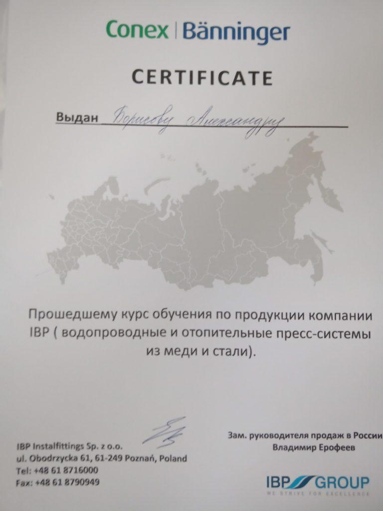 Сертификат IBP - santehnik63