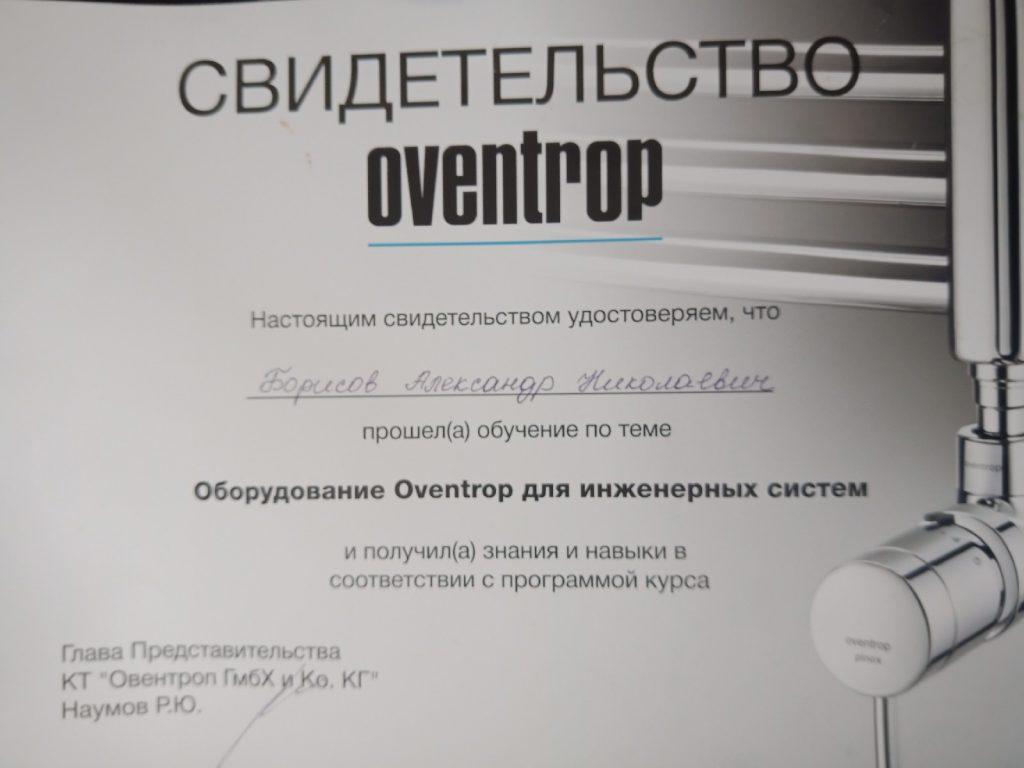 OVENTROP santehnik63 1024x768 - Услуги сантехника в Самаре