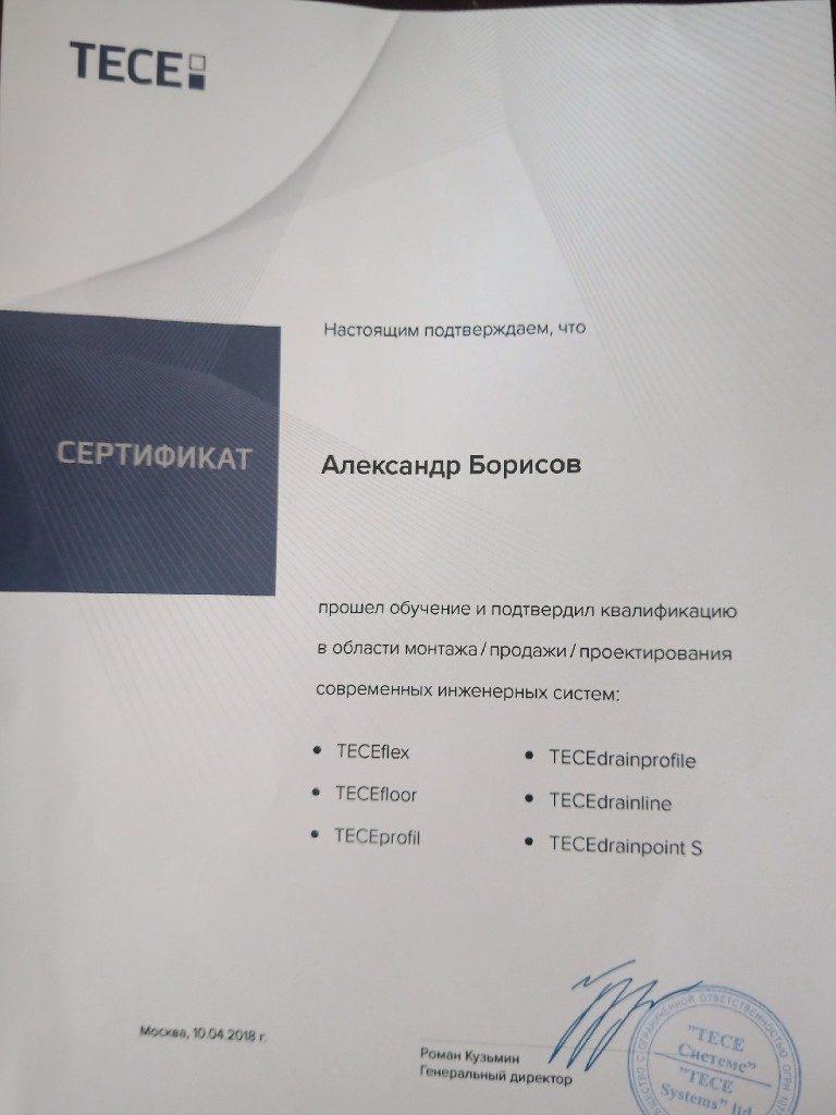 TECE santehnik63 768x1024 - Услуги сантехника в Самаре
