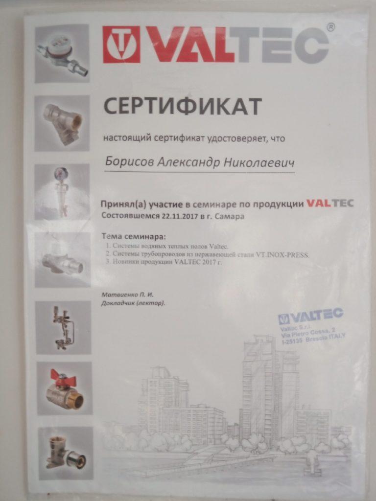 Сертификат Valtec - santehnik63