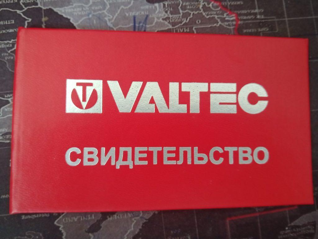 Свидетельство Valtec - santehnik63
