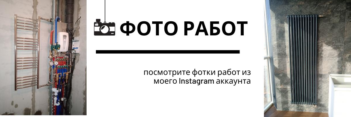 santehnik63.ru Фото работ
