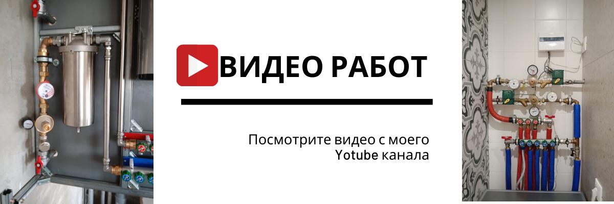 santehnik63.ru Видео работ