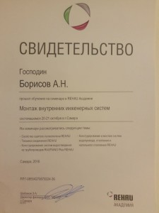 rehau.pro - Aleksandr Borisov -Samara